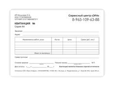 Дизайн бланков/квитанций