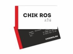 Фирменная визитка Салона красоты Chikros